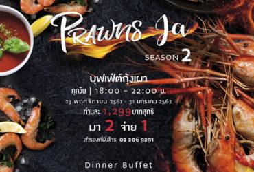 บุฟเฟ่ต์กุ้งเผา Prawns Ja Season 2