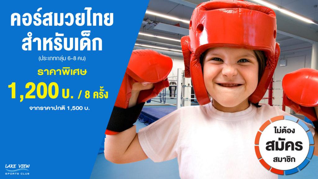 คอร์สมวยไทย สำหรับเด็ก