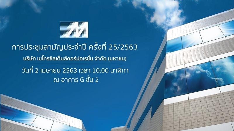 เมโทรซิสเต็มส์ฯ หรือ MSC เชิญผู้ถือหุ้นประชุมสามัญประจำปี 2563