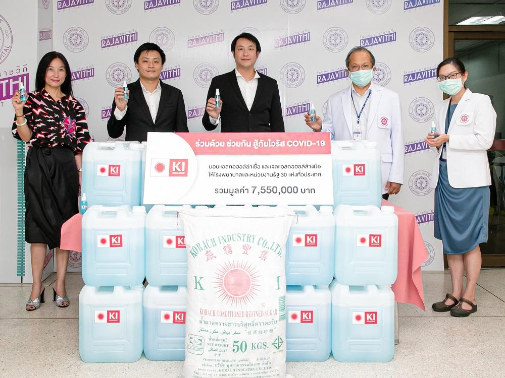 KI Sugar Groupมอบแอลกอฮอล์ 50,000 ลิตร ช่วยโรงพยาบาลสู้วิกฤตไวรัสCOVID-19