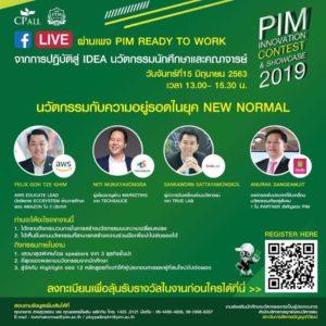 PIM Innovation Contest & Showcase 2019