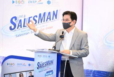 พาณิชย์โชว์ผลงาน ทีม Salesman