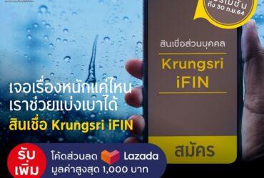 กรุงศรี มอบโค้ดส่วนลด Lazada สำหรับลูกค้าสินเชื่อ Krungsri iFIN