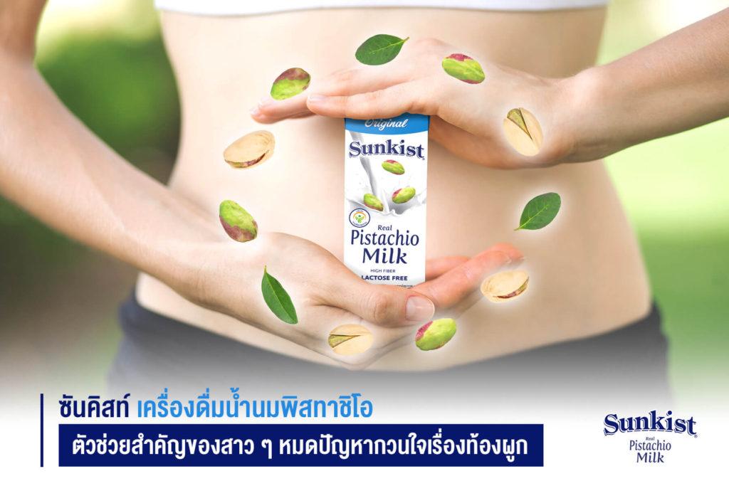 ซันคิสท์ เครื่องดื่มน้ำนมพิสทาชิโอ ตัวช่วยสำคัญของสาว ๆ หมดปัญหากวนใจเรื่องท้องผูก