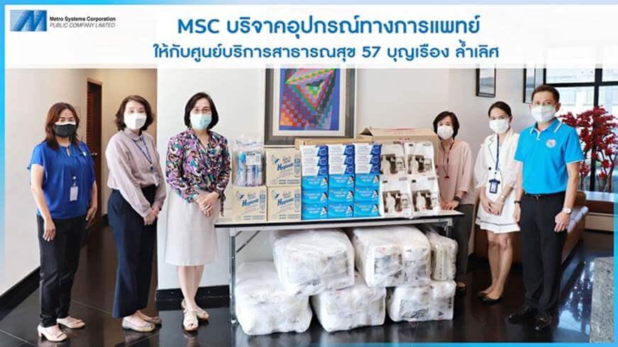 MSCบริจาคอุปกรณ์ทางการแพทย์ให้กับศูนย์บริการสาธารณสุข57บุญเรือง ล้ำเลิศ
